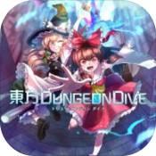 东方DungeonDive