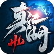 真江湖HD安卓版