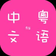 粤语翻译器带发音免费软件