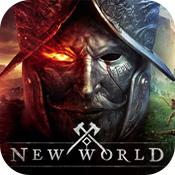 新世界游戏手游下载