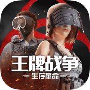 王牌战争:代号英雄ios版安卓下载