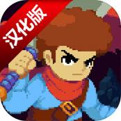 杰克冒险剑之传说游侠汉化版