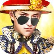 我的皇帝人生