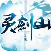 灵剑山之域ios版下载-灵剑山之域ios苹果版下载v1.0.1