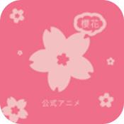 樱花动漫-专注动漫的门户网站app