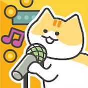 猫咪街头乐队育成 0.59