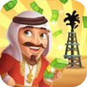 石油大富翁