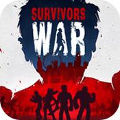 SurvivorsWar最新版