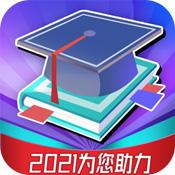 2021高考志愿填报服务平台