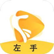 左手视频app无限次数下载