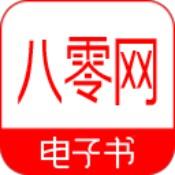 八零电子书app下载