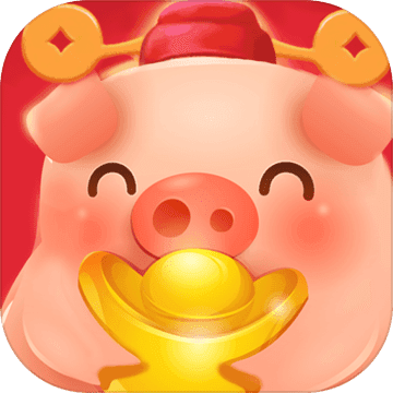 欢乐养猪场