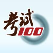 考试100 6.0.1