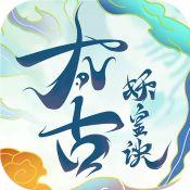 太古妖皇诀ios版下载-太古妖皇诀ios苹果版下载v1.0.5