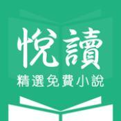 悦读精选小说