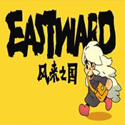 风来之国Eastward手游