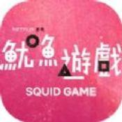squid game游戏下载