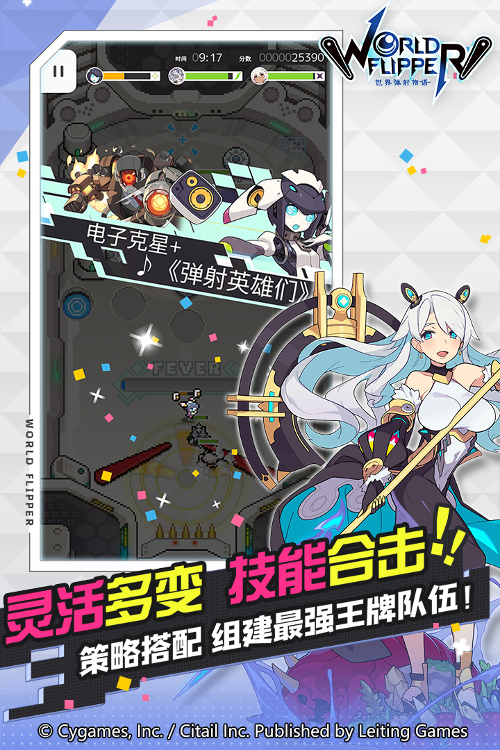 世界弹射物语游戏截图2