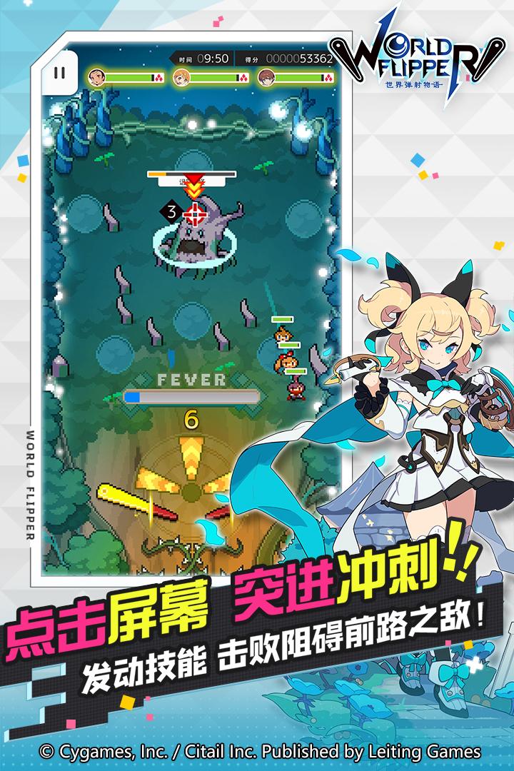 世界弹射物语游戏截图4