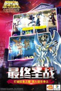 圣斗士星矢小宇宙幻想传截图3