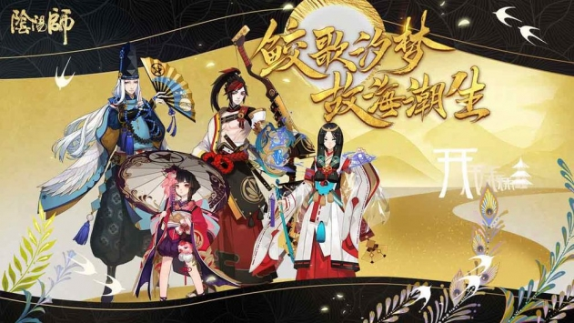 阴阳师九游版截图1
