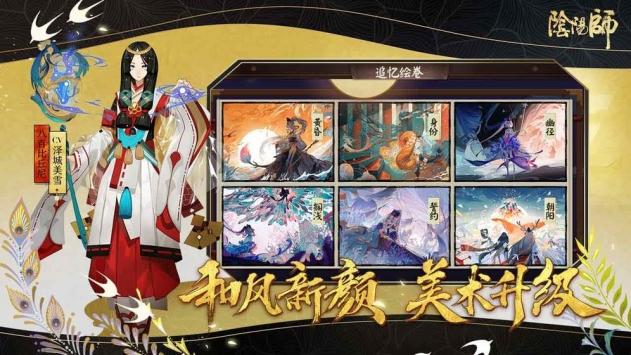 阴阳师九游版截图2