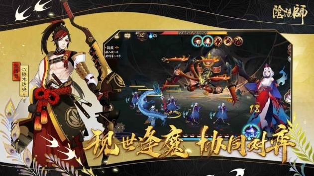 阴阳师九游版截图5