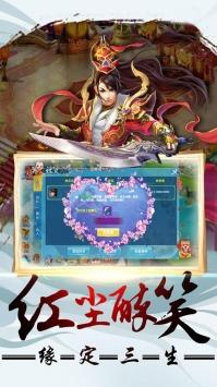 仙灵剑无限元宝版下载