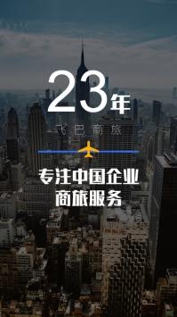 飞巴商旅 2.6.9图 4