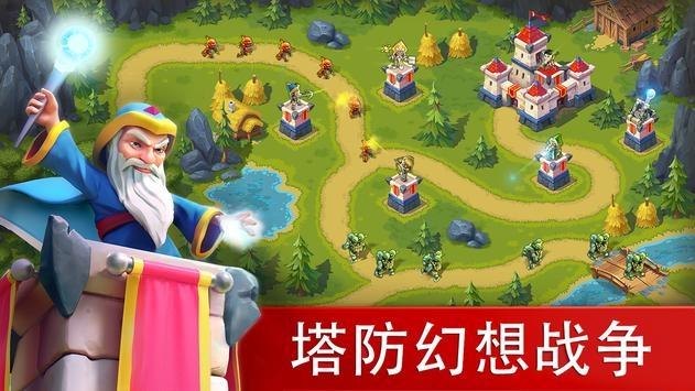 玩具塔防幻想世界截图5