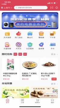 浦惠到家app下载截图1
