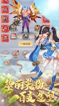 九州仙剑录截图4