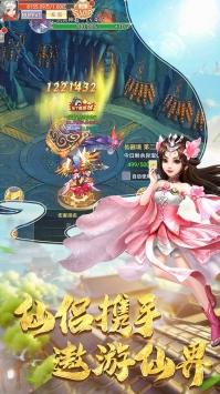 九州仙剑录截图5