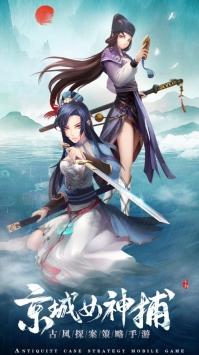 京城女神捕截图1