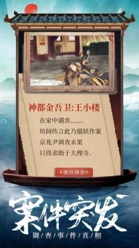 京城女神捕截图2