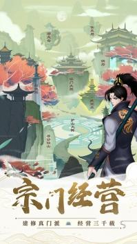 剑开仙门最新版截图1
