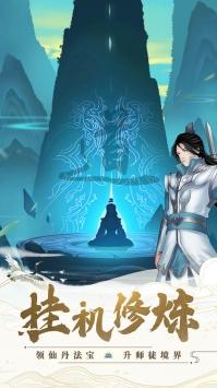 剑开仙门最新版截图4