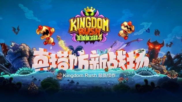 王国保卫战复仇手机版截图1