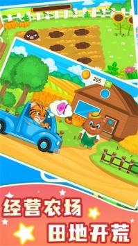 模拟小镇牧场世界截图1