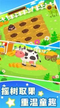 模拟小镇牧场世界截图4