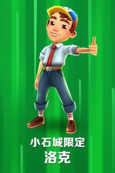 地铁跑酷中文版截图4
