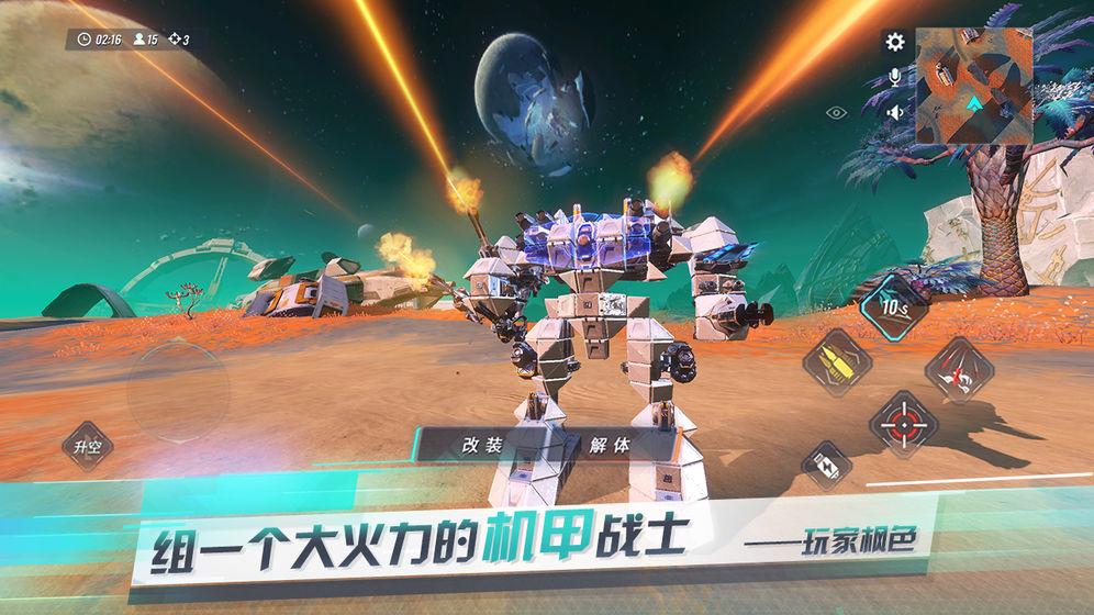 重装上阵无限战车游戏截图3