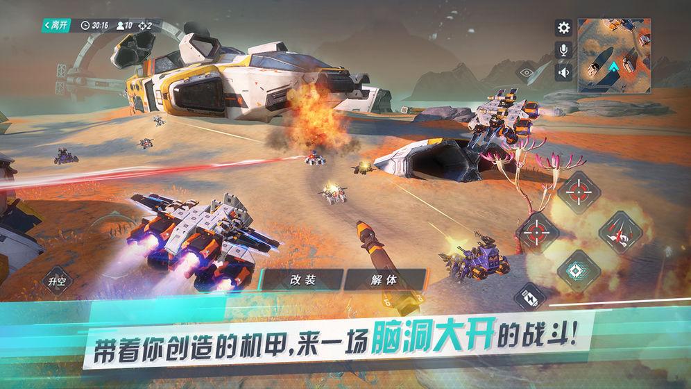 重装上阵无限战车游戏截图5