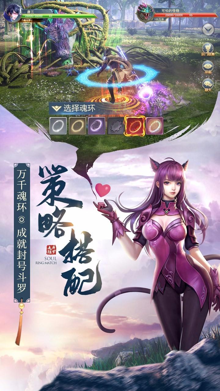 斗罗大陆神界传说23