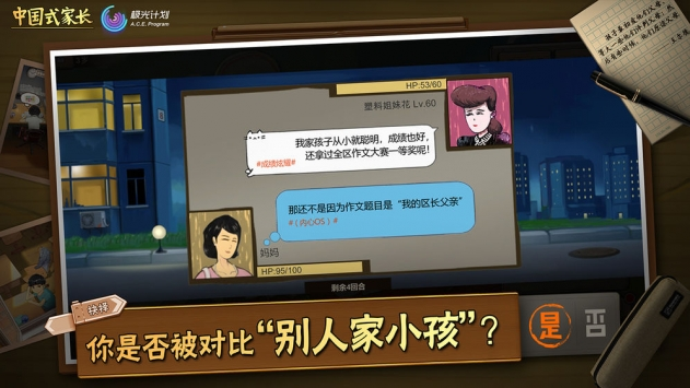 中国式家长截图5