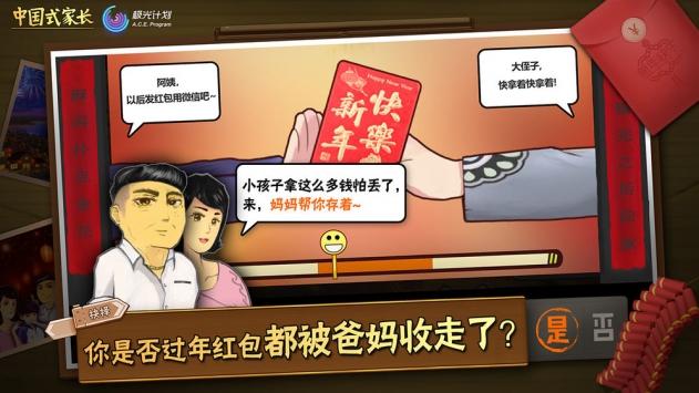 中国式家长截图6