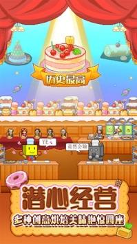 创意蛋糕店截图3