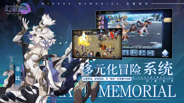 幻象回忆3