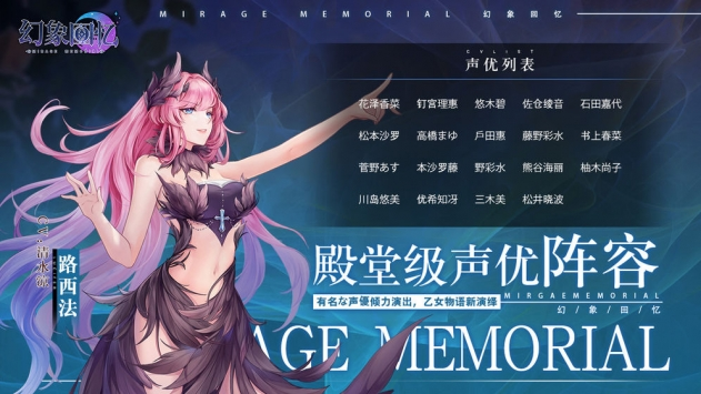 幻象回忆4