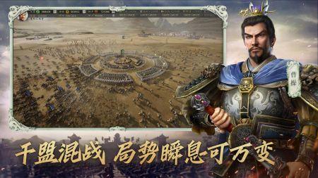 三国志战略版截图5